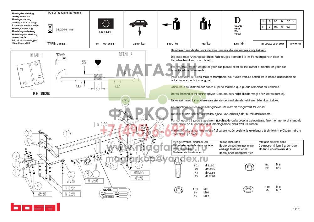 Фаркоп 015-521 на Toyota
