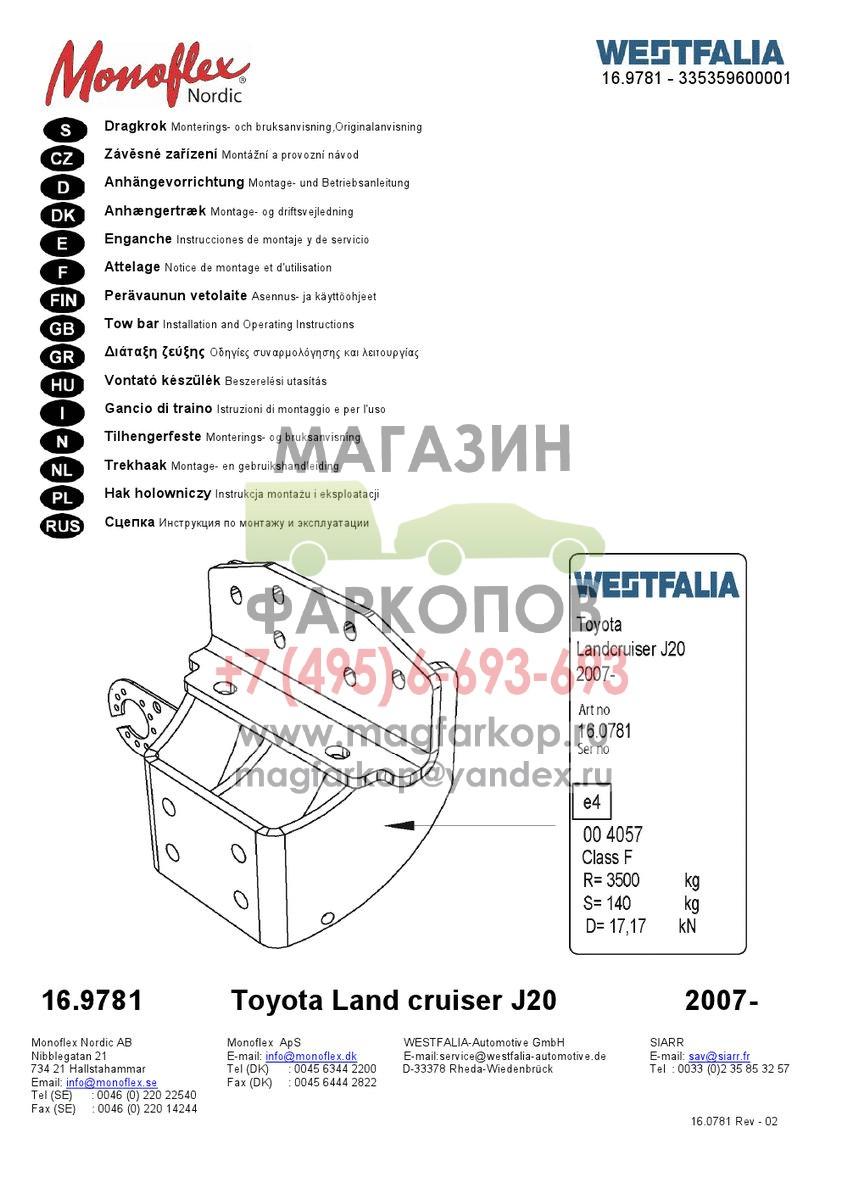 инструкция по установке фаркопа на toyota lc 200