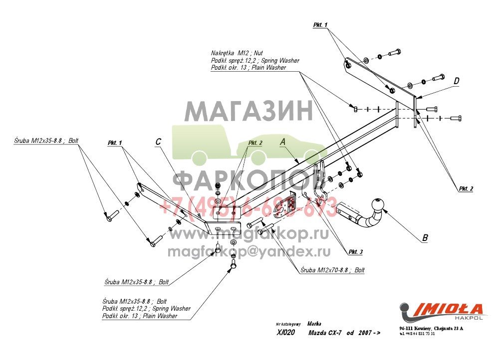 Фаркопы Mazda CX-7